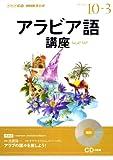 NHK CD  ラジオ アラビア語講座 2013年10月~2014年3月