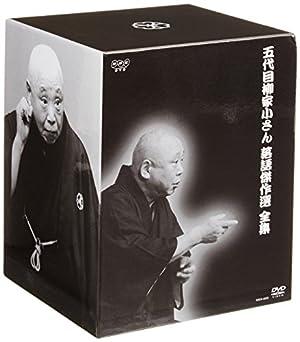 五代目 柳家小さん 落語傑作選 全集 [DVD]