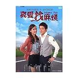 [DVD]真愛找麻煩 DVD 中国語 (台湾盤)