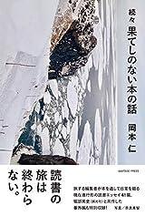 岡本仁さん『続々 果てしのない本の話』刊行記念トークイベント開催!