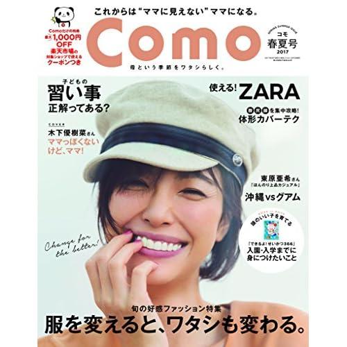 Como(コモ) 2017年 03月 春夏号 [雑誌]