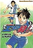 エリアの騎士(5) (週刊少年マガジンコミックス)