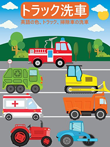 トラック洗車 - 英語の色、トラック、掃除車の洗車