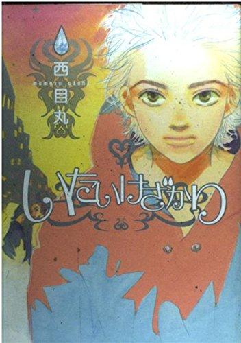いたいけざかり (光彩コミックス)の詳細を見る