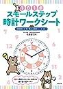 1日1歩 スモールステップ時計ワークシート: 何時何分かすぐ読める時計シートつき!