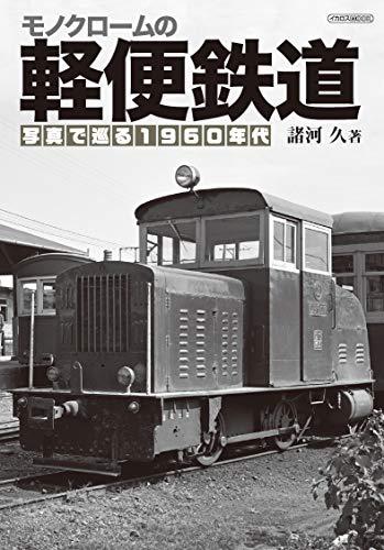 モノクロームの軽便鉄道 (イカロス・ムック)