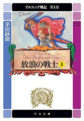 デルフィニア戦記 第I部 放浪の戦士1 (中公文庫)