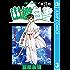 幽★遊★白書 3 (ジャンプコミックスDIGITAL)