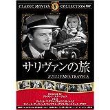 サリヴァンの旅 [DVD] FRT-136