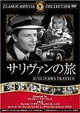 サリヴァンの旅 [DVD] FRT-136 画像