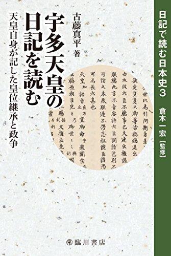 宇多天皇の日記を読む 天皇自身が記した皇位継承と政争 (日記で読む日本史)