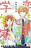 恋とヒミツの学生寮 プチデザ(7) (デザートコミックス)