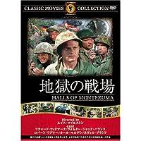地獄の戦場 [DVD] FRT-299