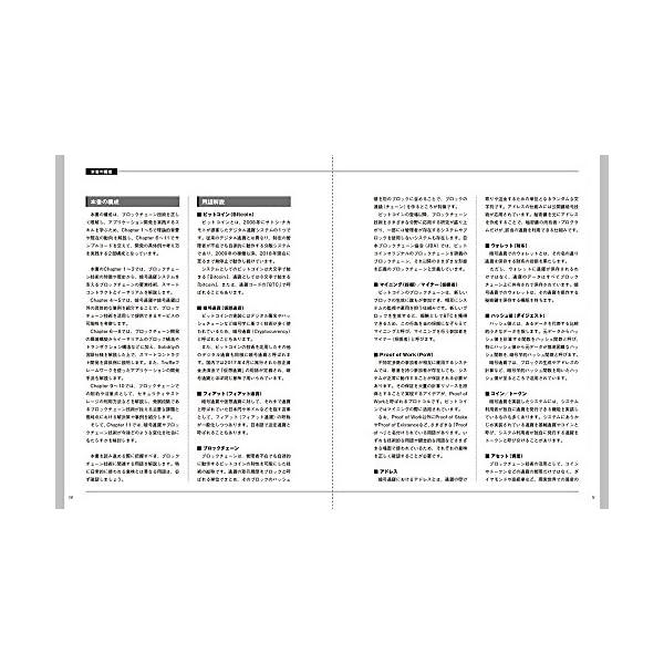 ブロックチェーンアプリケーション開発の教科書の紹介画像2