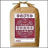 【新米】 ゆめぴりか 無洗米 5kg 五ツ星お米マイスター厳選 北海道産 平成29年度産 新米 無洗米