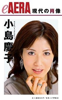 [北原みのり]の現代の肖像 小島慶子 eAERA
