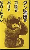 芸能界本日モ反省ノ色ナシ (〔第1弾〕)