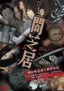 闇芝居(第7期) 第3話の画像