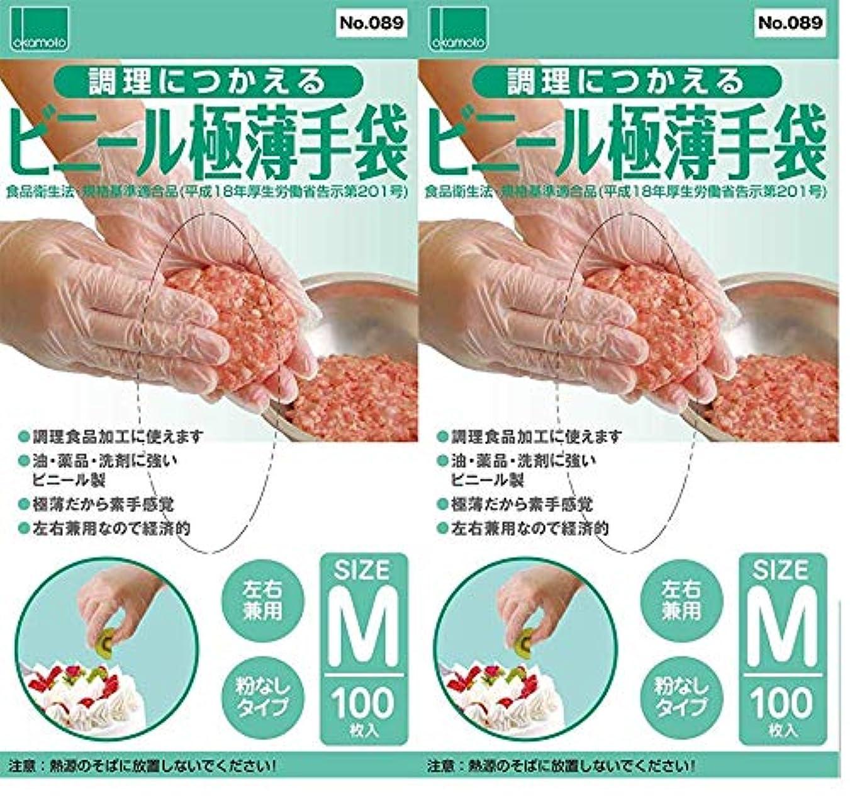 シネウィ守る固執オカモト 調理に使えるビニール極薄手袋(粉なし)M 100枚入×2セット