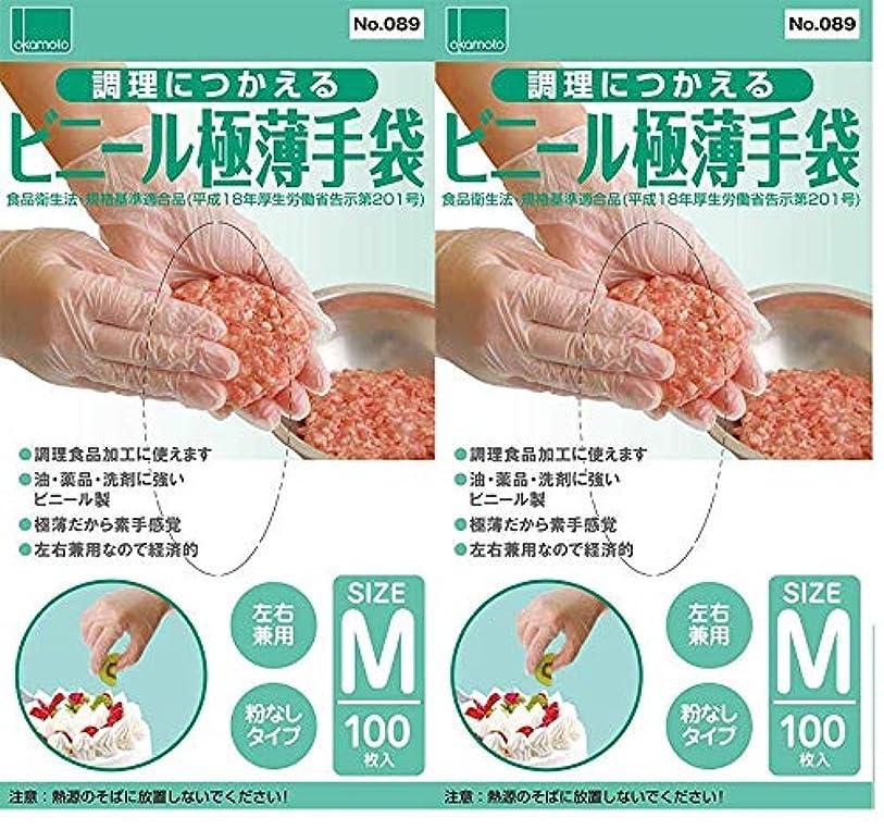 強調振り向く故意にオカモト 調理に使えるビニール極薄手袋(粉なし)M 100枚入×2セット