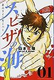 スピノザの海~蒼のライフセーバー~(1) (講談社コミックス月刊マガジン)