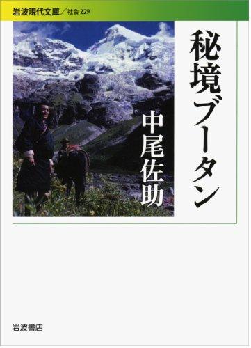 秘境ブータン (岩波現代文庫)の詳細を見る