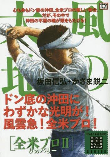 風の大地 全米プロ 2 リカバリー (My First BIG Special エバ-グリーンシリーズ)