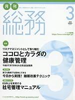 月刊総務 2018年 03 月号 [雑誌]