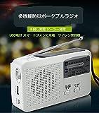 ポータブルラジオ FM/AM/対応 500MaH大容量バッテリー防災ラジオ スマートフォンに充電可能 手回し充電/太陽光充電対応/乾電池使用可能【日本語説明書付き】 by Smart-Japan