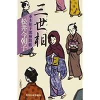 三世相 (角川時代小説倶楽部―並木拍子郎種取帳)