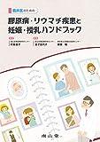 臨床医のための 膠原病・リウマチ疾患と妊娠・授乳ハンドブック 画像