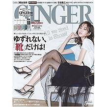 GINGER[ジンジャー] 2018年5月号[雑誌]