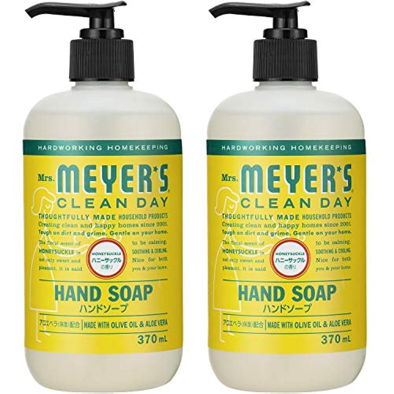後退する増強する説得力のあるMrs. MEYER'S CLEAN DAY(ミセスマイヤーズ クリーンデイ) ミセスマイヤーズ クリーンデイ(Mrs.Meyers Clean Day) ハンドソープ ハニーサックルの香り 370ml×2個