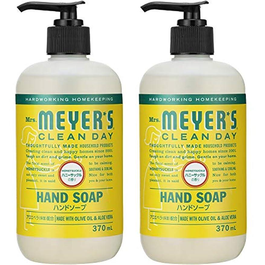 出席楽観的くすぐったいMrs. MEYER'S CLEAN DAY(ミセスマイヤーズ クリーンデイ) ミセスマイヤーズ クリーンデイ(Mrs.Meyers Clean Day) ハンドソープ ハニーサックルの香り 370ml×2個