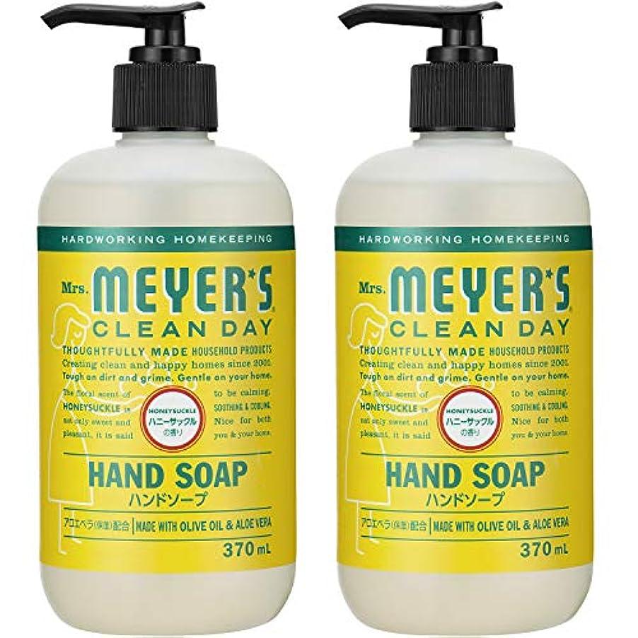 高さ斧ミントMrs. MEYER'S CLEAN DAY(ミセスマイヤーズ クリーンデイ) ミセスマイヤーズ クリーンデイ(Mrs.Meyers Clean Day) ハンドソープ ハニーサックルの香り 370ml×2個
