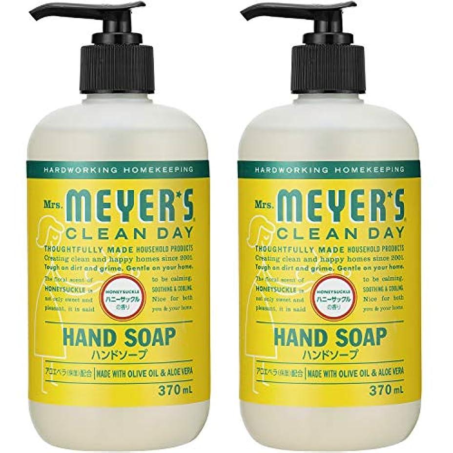復讐年次木Mrs. MEYER'S CLEAN DAY(ミセスマイヤーズ クリーンデイ) ミセスマイヤーズ クリーンデイ(Mrs.Meyers Clean Day) ハンドソープ ハニーサックルの香り 370ml×2個