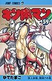 キン肉マン 59 (ジャンプコミックス)