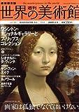 最新保存版 週刊 世界の美術館【第36号】 ワシントン・ナショナル・ギャラリーとフィリップス・コレクション   (アメリカ)【2009/04/09号】