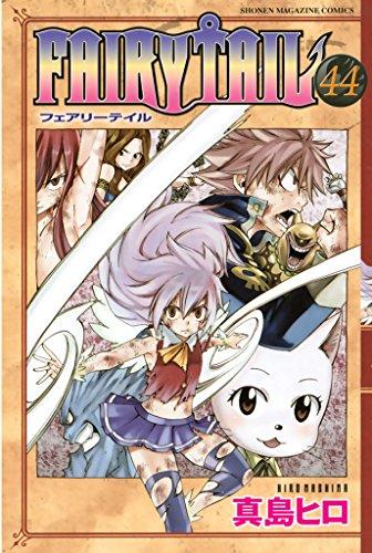 FAIRY TAIL(44) (週刊少年マガジンコミックス)