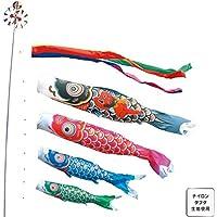 [徳永][鯉のぼり]庭園用[スタンドセット](砂袋)ポールフルセット[3m鯉4匹][金太郎ゴールド鯉][金太郎付][五色吹流し][日本の伝統文化][こいのぼり]