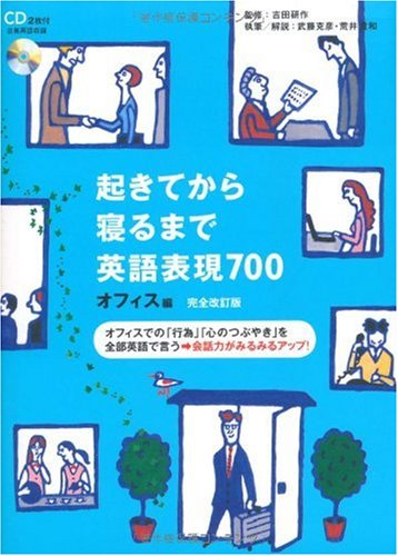 起きてから寝るまで英語表現700 オフィス編の詳細を見る