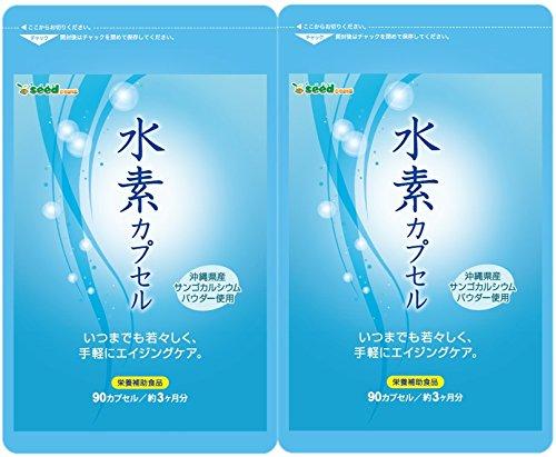 水素カプセル (約6ヶ月分/180粒) 沖縄県産サンゴカルシ...
