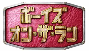ボーイズ・オン・ザ・ラン ブルーレイBOX [Blu-ray]