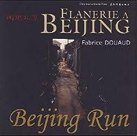 Beijing Run: Flanerie a Beijing