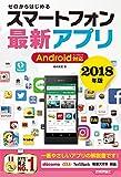 ゼロからはじめる スマートフォン最新アプリ Android対応 2018年版
