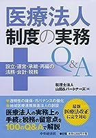 医療法人制度の実務 Q&A