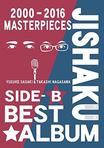 磁石傑作選ライブ「BEST ALBUM」B面 [DVD]の詳細を見る