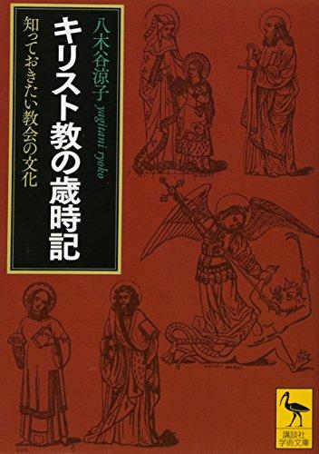 キリスト教の歳時記 知っておきたい教会の文化 (講談社学術文庫)の詳細を見る