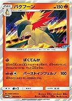 ポケモンカードゲーム/PK-SM-P-265 バクフーン