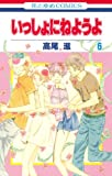 いっしょにねようよ 第6巻 (花とゆめCOMICS)